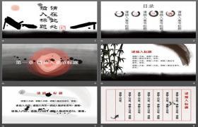 免费下载动态墨水村背景中文风PPT模板下载