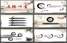 """中国古典水墨""""道德讲座""""PPT模板下载"""