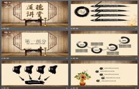 古典中式木桌背景PPT模板下载