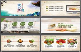 中式设计师品味PPT模板下载