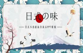 清新日式浮世绘风格PPT模板下载