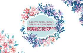 复古艺术水彩花卉PPT模板下载