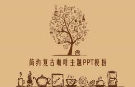 棕色复古手绘咖啡主题PPT模板下载