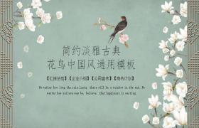 精致的古典花鸟中国风PPT模板下载