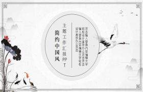 雅致简约的中国古典风格PPT模板下载