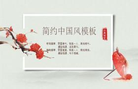 梅花红伞雅致中国风PPT模板下载