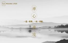 苏雅禅墨中的中国风格PPT模板下载