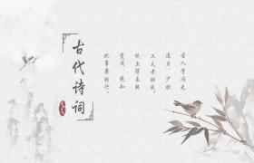 文雅诗歌中的中国风格PPT模板下载