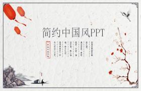 精致简单的中国古典风格PPT模板下载