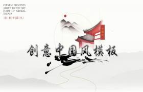 精致创意中国风PPT模板下载