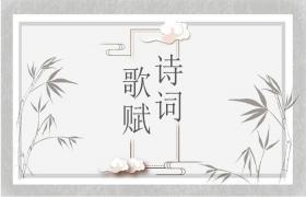 雅致水墨古典中国风PPT模板下载
