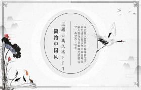 清新水墨古典中国风PPT模板下载