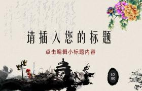 水墨古典中国风幻灯片模板