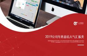 红色压扁公司年度总结报告PPT模板下载