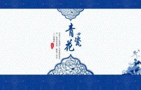 精致青花瓷主题中国风PPT模板下载