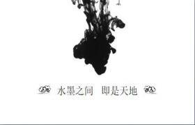 简单的黑白墨水中国风PPT模板免费下载