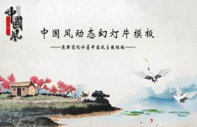 水墨鹤鲤背景中的中国风PPT模板