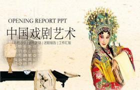 中国戏曲民族流行京剧艺术PPT模板