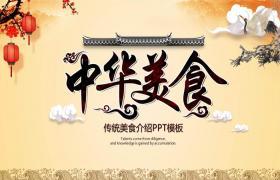 中国古典饮食文化的PPT模板