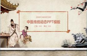 经典水墨古典与中医主题PPT模板