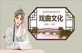 美丽的水墨风格京剧艺术PPT模板