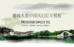 墨绿江南水乡的中国风幻灯片模板