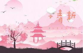 粉红色浪漫卡通艺术PPT模板免费下载