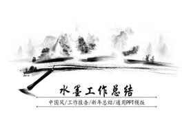 动态墨水中文风工作总结计划PPT模板