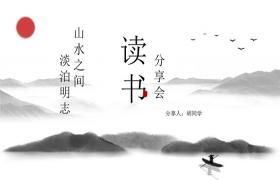 中国风黑白水墨画背景,读书分享会PPT。