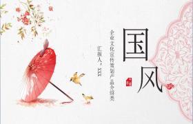 创意红伞,剪纸现代中国风PPT模板