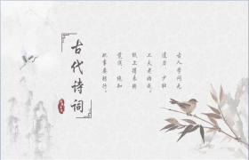 灰色淡雅古典诗词中国风PPT模板