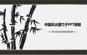 古典水墨竹子中国风PPT模板
