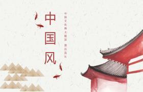 大气美丽的中国风PPT模板