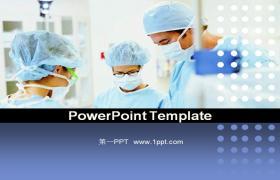 一个医疗手术方面的PPT模板下载下载