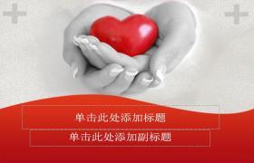 一个爱心医疗组织方面的PPT模板下载