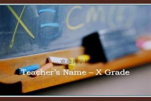 Self Introduction PPT template classroom