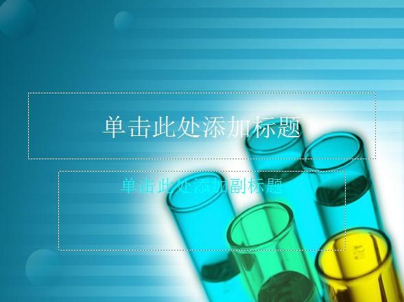 化学实验<a href=http://www.pptxz.com target=_blank class=infotextkey>PPT模板</a>