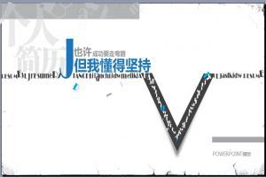 大V自信简历墙裂效果PPT模板下载