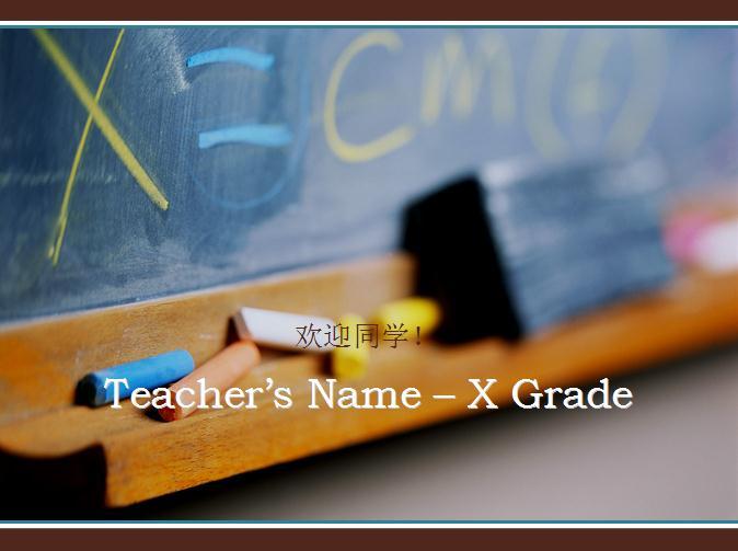 教师课堂自我介绍<a href=http://www.pptxz.com target=_blank class=infotextkey>PPT模板</a>