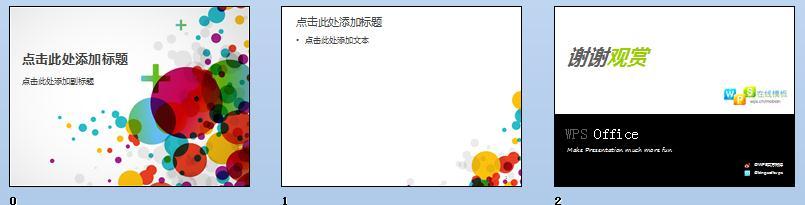 彩色泡泡创意<a href=http://www.pptxz.com target=_blank class=infotextkey>PPT模板</a>