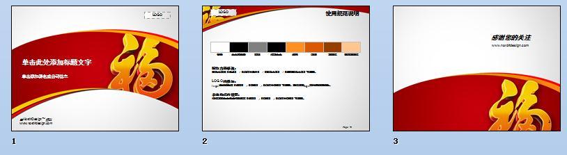 羊年新年福字祝福<a href=http://www.pptxz.com target=_blank class=infotextkey>PPT模板</a>