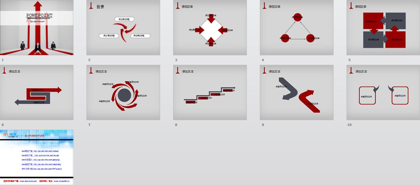 红色箭头商务<a href=http://www.pptxz.com target=_blank class=infotextkey>PPT模板</a>