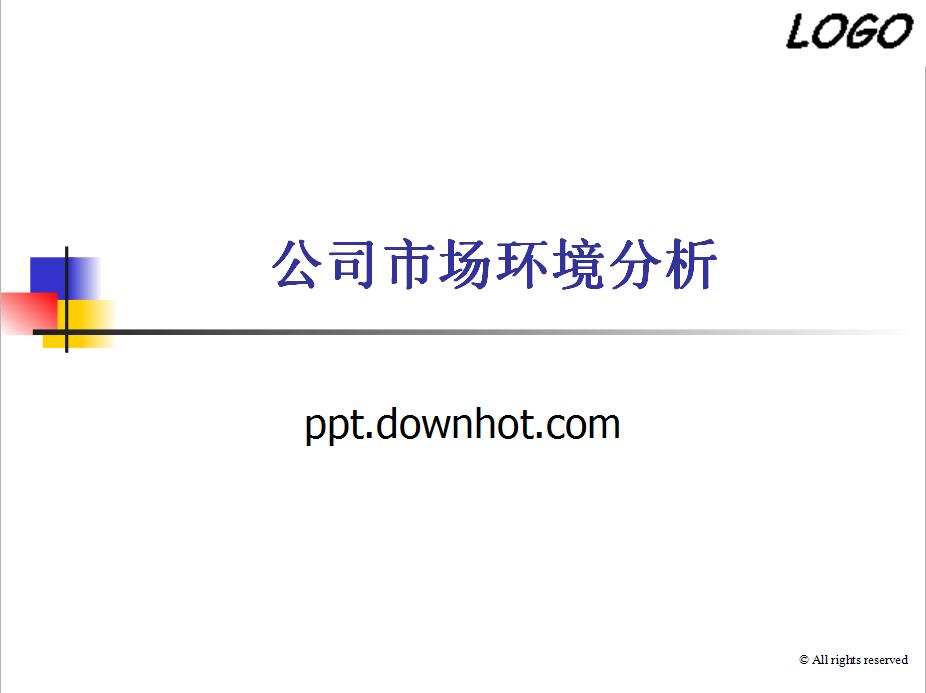 公司市场环境分析ppt模板