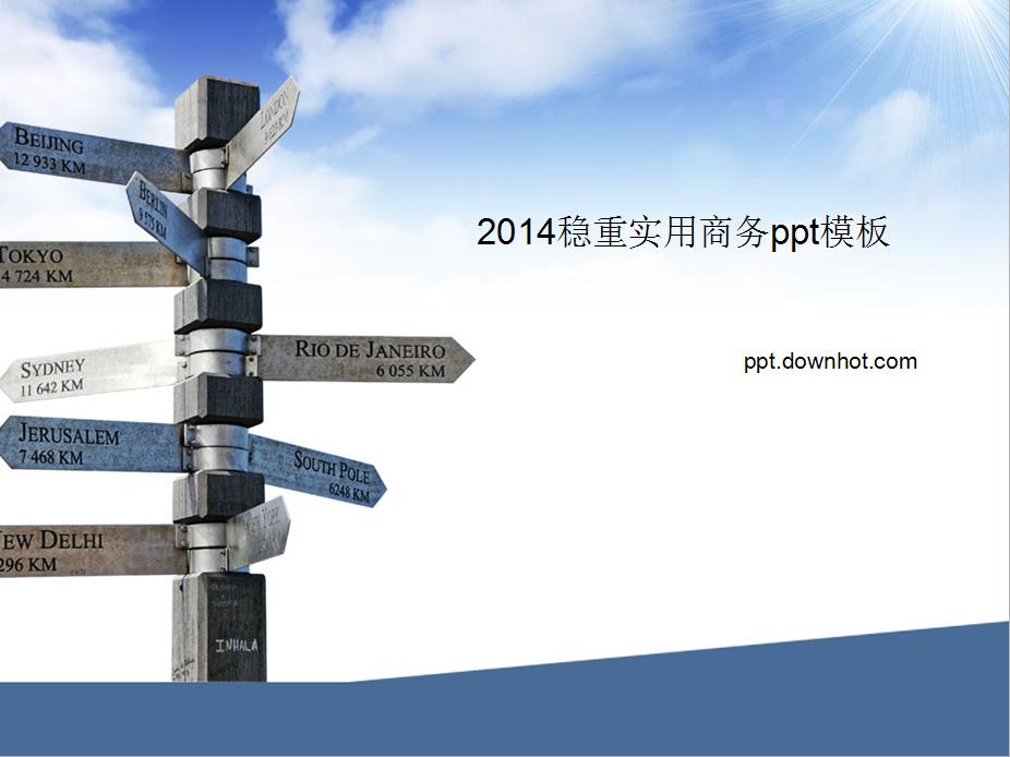 2015年实用的商务ppt模板