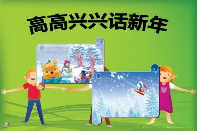 最新2016新年春节高高兴兴过新年PPT