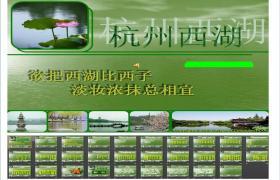 杭州西湖营销策略ppt模板