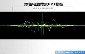 绿色电波黑色背景PPT模板