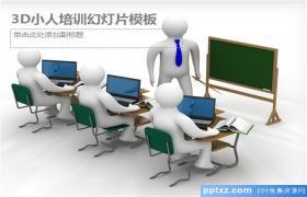 立体小人上课3DPPT模板