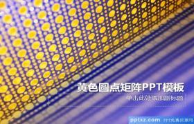 圆点矩阵黄色背景PPT模板