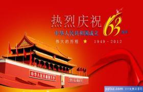 建国63周年天安门背景的PPT模板